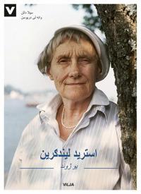 Astrid Lindgren : ett liv (pashto)