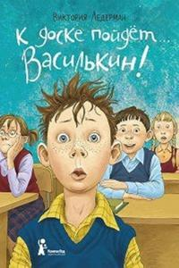 """K doske pojdet… Vasilkin! Shkolnye istorii Dimy Vasilkina, uchenika 3 """"A"""" klassa"""