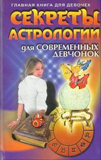 Sekrety astrologii dlja sovremennykh devchonok