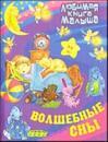 Volshebnye sny. Russkie narodnye skazki, zagadki, schitalki, skorogovorki, kolybelnye i pesenki-poteshki