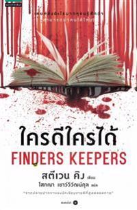 Finders keepers (thai)