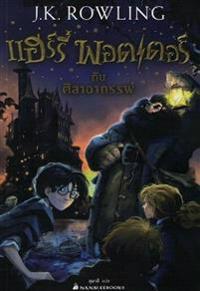 Harry Potter och De vises sten (thai)