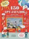 150 art-zagadok