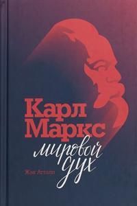 Karl Marks.Mirovoj dukh