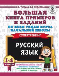Russkij jazyk. 1-4 klassy. Bolshaja kniga primerov i zadanij po vsem temam kursa nachalnoj shkoly. Supertrening