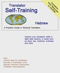 Translator Self-Training -- Hebrew