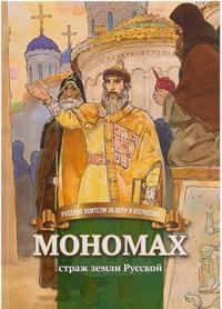 Monomakh-strazh zemli Russkoj