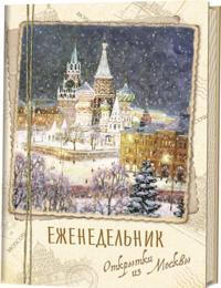 Ezhenedelnik Otkrytki iz Moskvy Sobor Vasilija Blazhennogo