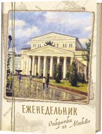 Ezhenedelnik Otkrytki iz Moskvy Bolshoj teatr