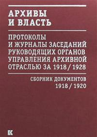 Arkhivy i vlast.T.1.Pervoe poslerevoljutsionnoe desjatiletie.Sb.dok-v 19018-1920 gg