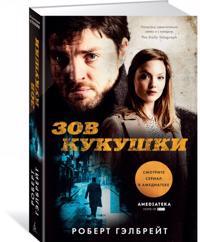 Zov Kukushki (kinooblozhka)