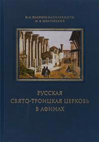 Russkaja Svjato-Troitskaja tserkov v Afinakh. Proshloe i nastojaschee