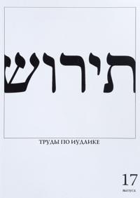 Tirosh - Trudy po iudaike. Vypusk 17
