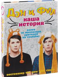 8d28bd8e581b Dan and Phil Boxed Set - Dan Howell