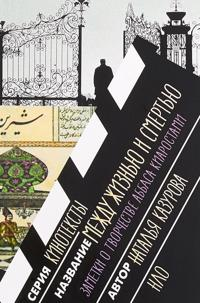 Mezhdu zhiznju i smertju. Zametki o tvorchestve Abbasa Kiarostami