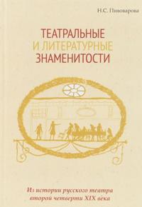 Teatralnye i literaturnye znamenitosti. Iz istorii russkogo teatra vtoroj chetverti XIX veka