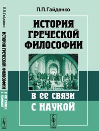 Istorija grecheskoj filosofii v ee svjazi s naukoj