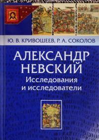 Aleksandr Nevskij. Issledovanija i issledovateli