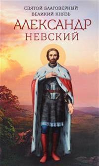 Svjatoj blagovernyj velikij knjaz Aleksandr Nevskij