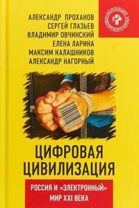 """Tsifrovaja tsivilizatsija. Rossija i """"elektronnyj"""" mir XXI veka"""