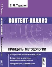 Kontent-analiz. Printsipy metodologii. Postroenie teoreticheskoj bazy. Ontologija, analitika i fenomenologija teksta. Programmy issledovanija