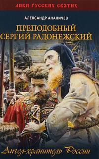 Prepodobnyj Sergij Radonezhskij. Angel-khranitel Rossii