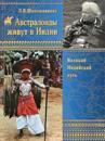 Avstraloidy  zhivut v  Indii