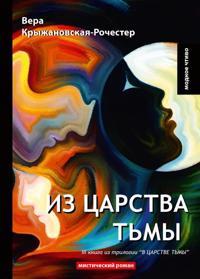 """Iz tsarstva tmy. Kniga 3 iz trilogii """"V tsarstve tmy"""". Misticheskij roman"""