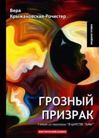 """Groznyj prizrak. Kniga 1 iz trilogii """"V tsarstve tmy"""". Misticheskij roman"""