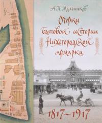 Ocherki bytovoj istorii Nizhegorodskoj jarmarki. 1817-1917