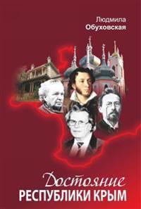Dostojanie Respubliki Krym. Kniga vtoraja