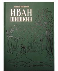 Ivan Shishkin (ekskljuzivnoe podarochnoe izdanie)