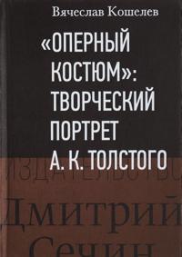Opernyj kostjum. Tvorcheskij portret A. K. Tolstogo. K 200-letiju so dnja rozhdenija