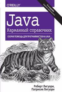 Java. Karmannyj spravochnik