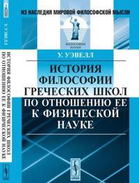 Istorija filosofii grecheskikh shkol po otnosheniju ee k fizicheskoj nauke