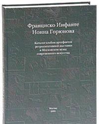 Frantsisko Infante, Nonna Gorjunova. Katalog-albom artefaktov retrospektivnoj vystavki v Moskovskom muzee sovremennogo iskusstva