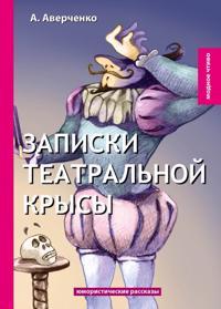 Zapiski teatralnoj krysy