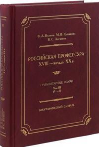 Rossijskaja professura (XVIII - nachalo XX v.). Gumanitarnye nauki. Biograficheskij slovar. Tom 3. R-Ja