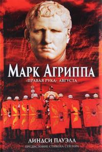 """Mark Agrippa. """"Pravaja ruka"""" Avgusta"""