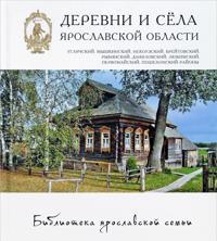 Derevni i sela Jaroslavskoj oblasti. Uglichskij, Myshkinskij, Nekouzskij, Brejtovskij, Rybinskij, Pervomajskij, Poshekhonskij rajony