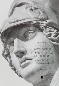 Teorija poznanija. Germenevticheskaja metodologija. Arkhitektura ponimanija. Monografija
