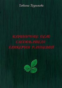 Klubnichnoe delo sledovatelja Glikerii Rannevoj