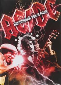 AC/DC. Nastojaschij rok-n-roll