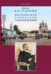 Knjaz V.M.Golitsyn i moskovskoe gorodskoe samoupravlenie