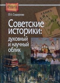 Sovetskie istoriki. Dukhovnyj i nauchnyj oblik