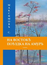 Na Vostoke. Poezdka na Amur