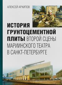 Istorija gruntotsementnoj plity vtoroj stseny Mariininskogo teatra v Sankt-Peterburge
