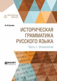 Istoricheskaja grammatika russkogo jazyka. V 2 chastjakh Chast 1. Etimologija
