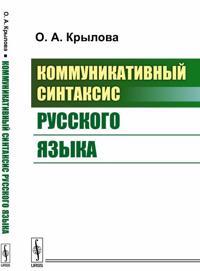 Kommunikativnyj sintaksis russkogo jazyka