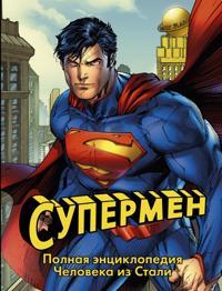 Supermen. Polnaja entsiklopedija cheloveka iz stali